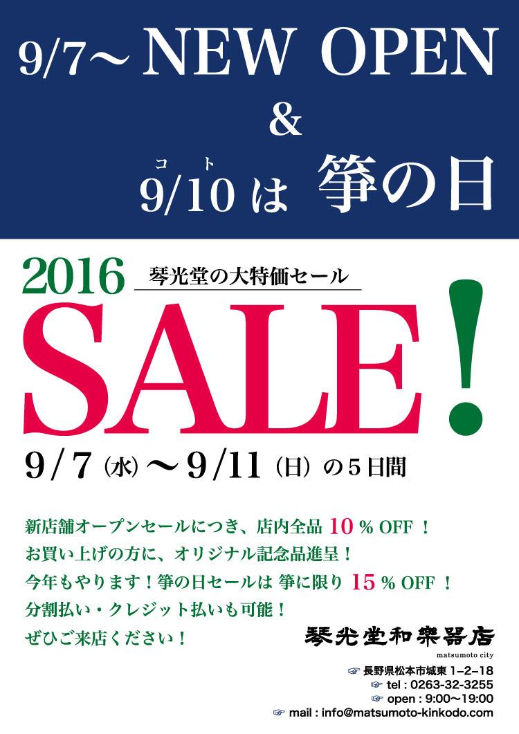 箏の日セール2016w