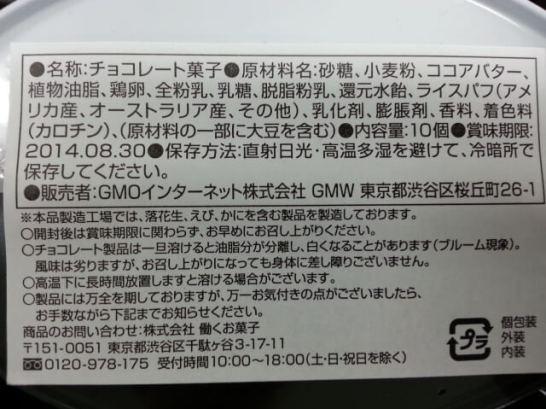 GMOインターネット株主総会のお土産のクッキーの説明