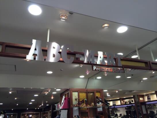 ルミネ内のABCマート
