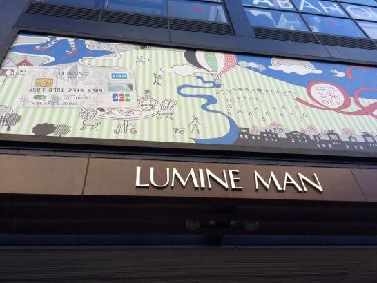 ルミネマン渋谷店