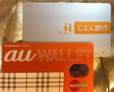auじぶん銀行のキャッシュカードとau WALLET