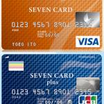 セブンカードとセブンカードプラス