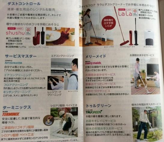 ダスキンの株主優待が利用できるサービス・店舗