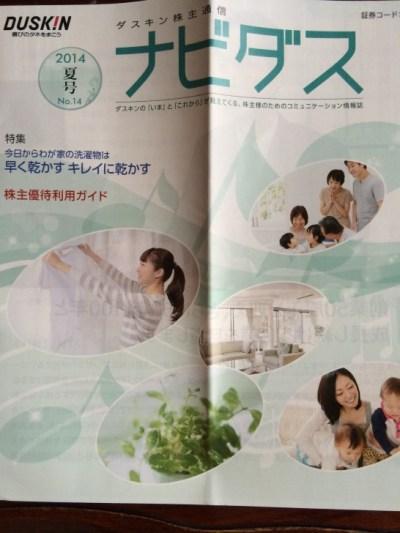 ダスキン株主通信ナビダス