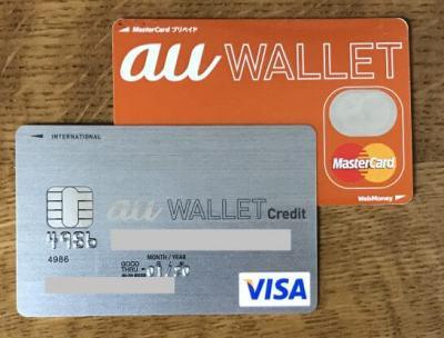 au WALLET クレジットカードとプリペイドカード