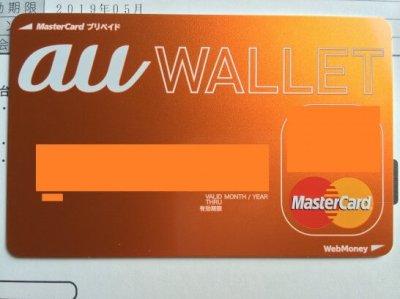 au WALLET カード本体