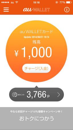au walletの入会キャンペーン