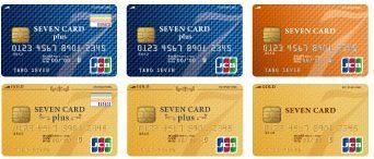 セブンカードのICチップ化