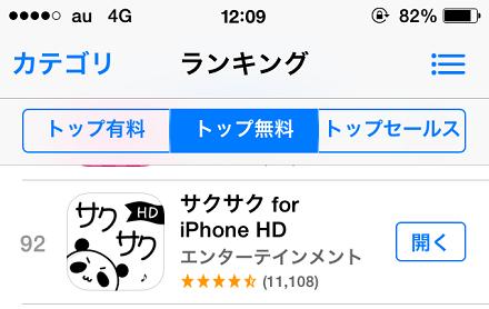 イグニスの無料スマホアプリ (1)