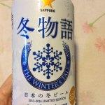 冬物語 (1)