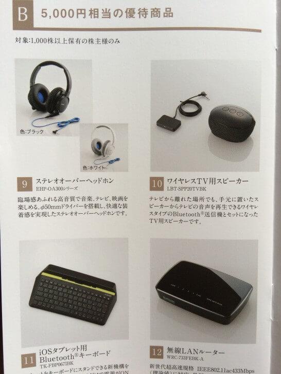 エレコムの株主優待カタログ (1)