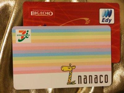 nanacoと楽天Edy