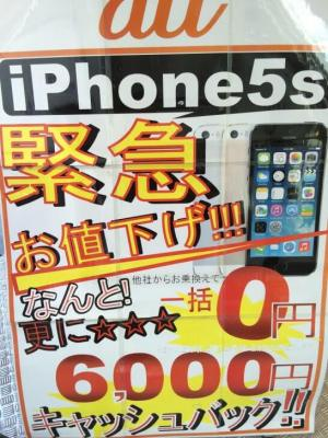 iPhone5Sの一括0円