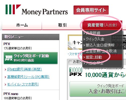 マネーパートナーズFXからマネパカードへの資金振替