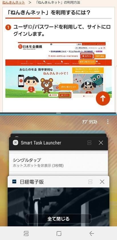 Galaxy Note8のマルチタスク画面 (ブラウザとアプリ移動)