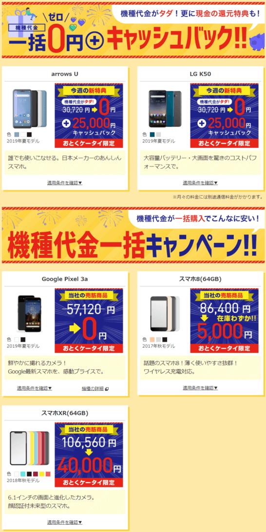 スマートフォンの一括0円キャッシュバックセール(2019年9月)