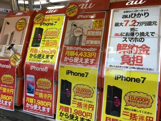 iPhone 8発売後のiPhone 7 の一括0円などの割引 (au)