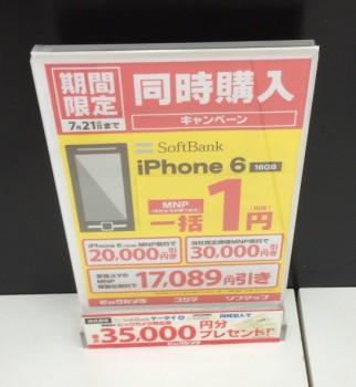 ソフトバンクのiPhone6一括1円