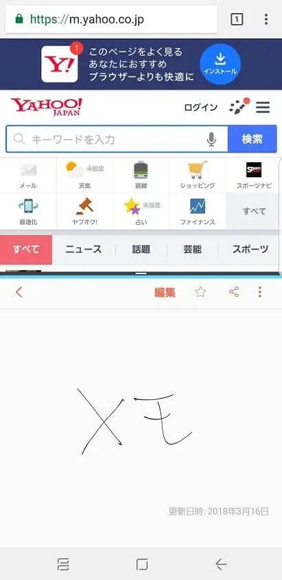 Galaxy Note8のマルチタスク画面 (ブラウザとメモアプリ)