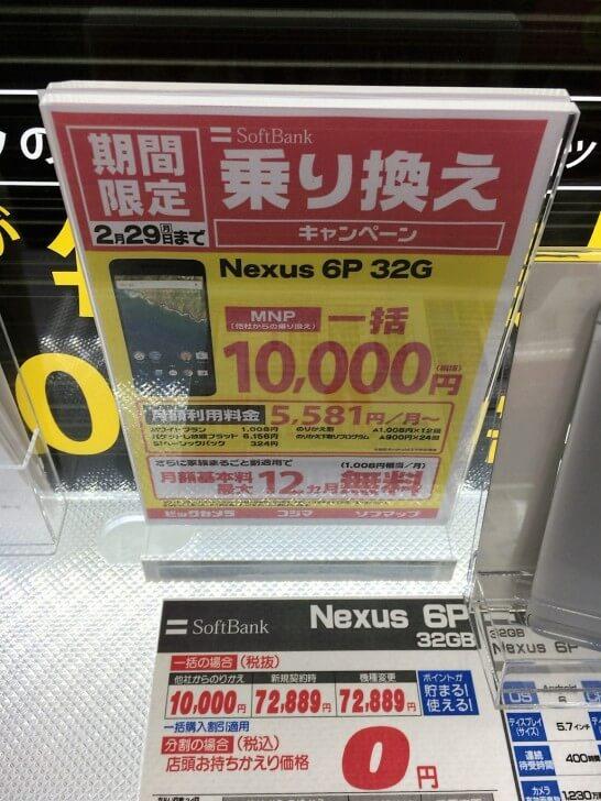 Nexus 6PへのMNP一括1万円(2016年2月)