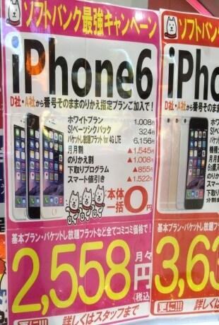 MNP一括0円時のiPhone6の維持費(2015年11月)