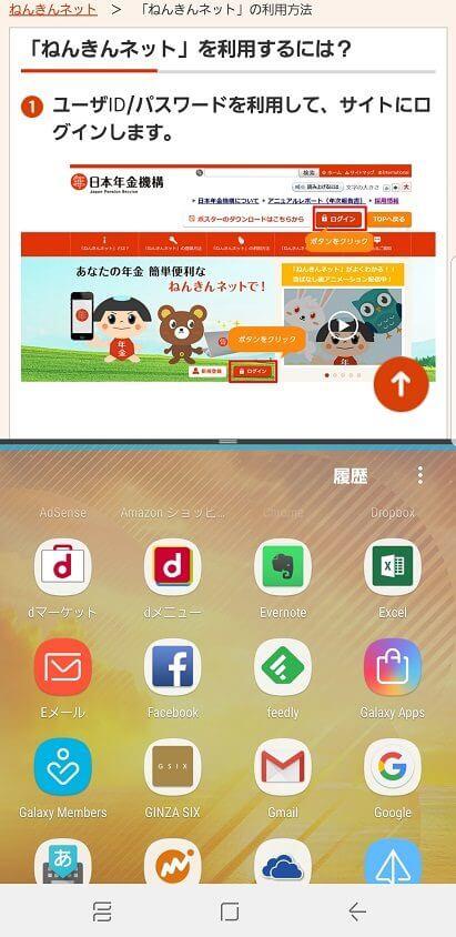 Galaxy Note8のマルチタスク画面(ブラウザとアプリ一覧)