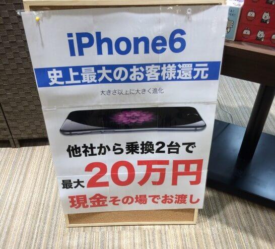 iPhone6のキャッシュバック(2016年1月1日)