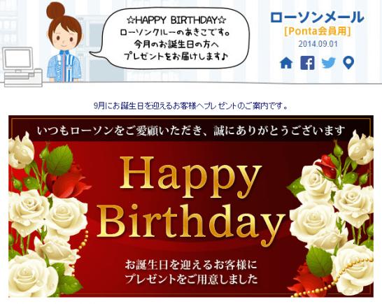 HAPPY Birthdayメール