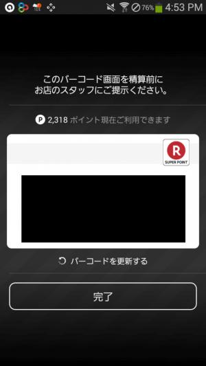 Rポイントカードアプリのバーコード