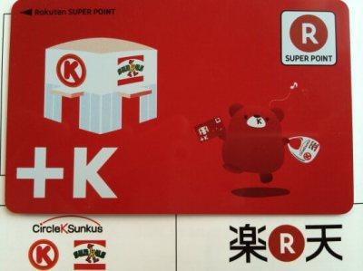 Rポイントカード