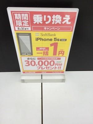 ソフトバンクのiPhone5S 16GB一括1円(2015年8月)