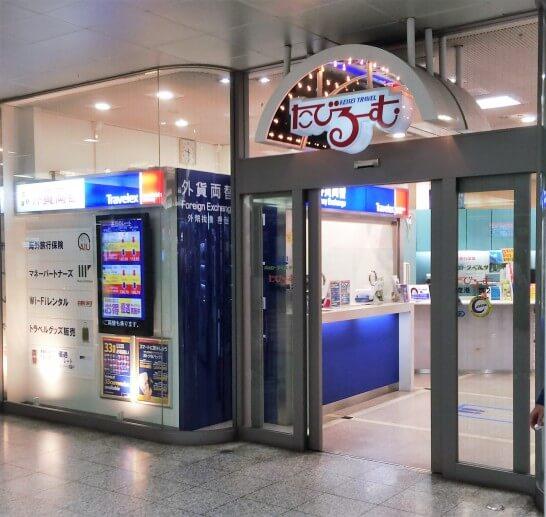 成田国際空港内の京成たびるーむ