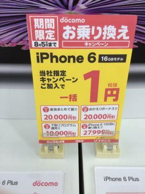 NTTドコモのiPhone 6 16GB一括1円(2015年8月)
