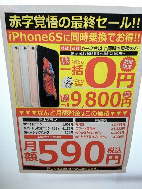 ソフトバンクのiPhone 6sが2台一括0円(2016年1月11日まで)