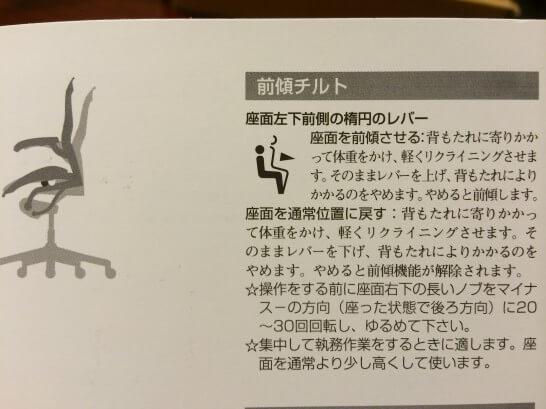 アーロンチェアの前傾チルトの説明