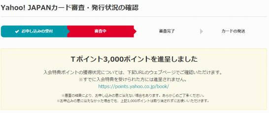 Yahoo! JAPANカードのキャンペーン画面