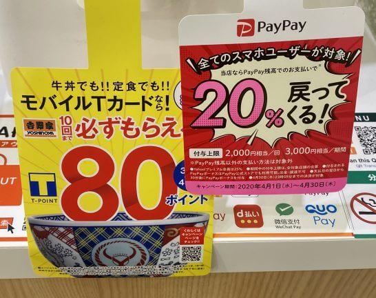 吉野家のモバイルTカード限定のキャンペーン