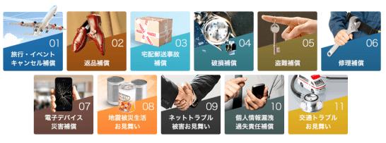 Yahoo! JAPANカードのプラチナ補償