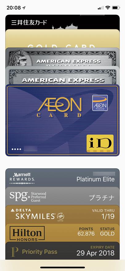 イオンカードを登録したApple Pay