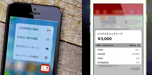 楽天カードアプリの3D Touch機能