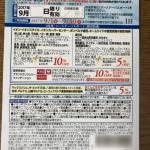 イオンカードの誕生月特典「バースデーパスポート」