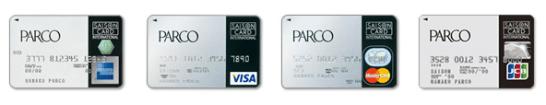 パルコカードの国際ブランドの種類