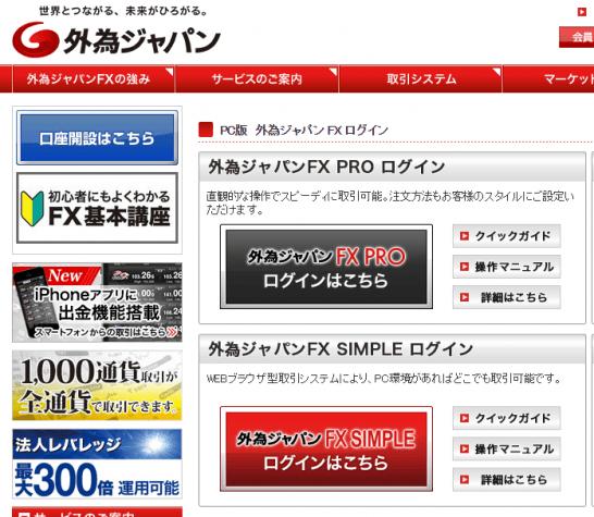 外為ジャパンのログイン画面