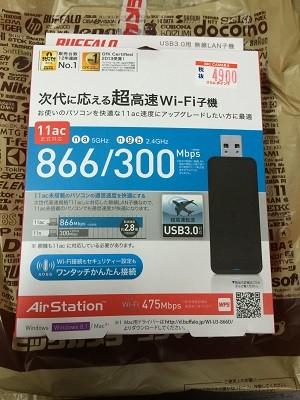 ビックカメラで買った無線LAN子機
