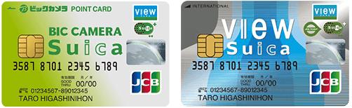 ビックカメラSuicaカードと「ビュー・スイカ」カード