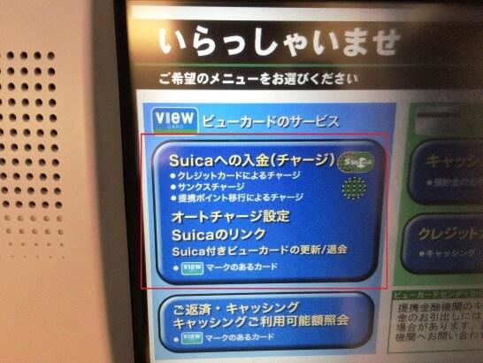 VIEW ALTTEのSuicaへの入金(チャージ)画面