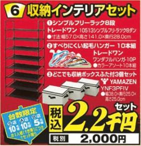 エディオンの収納インテリアセット福袋