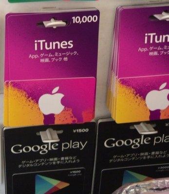 iTunes CardとGoogle Playカード