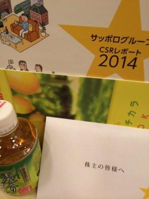 サッポロの株主総会でもらえるお茶とCSRレポート