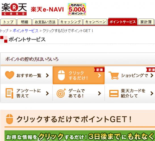 楽天e-NAVI